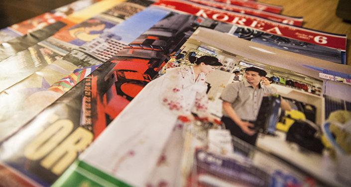 Revistas publicadas por el Estado norcoreano, en inglés, para atraer inversiones extranjeras