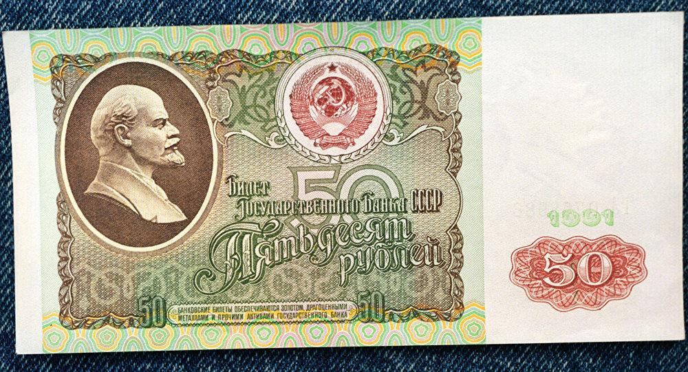 50 rublos con Lenin