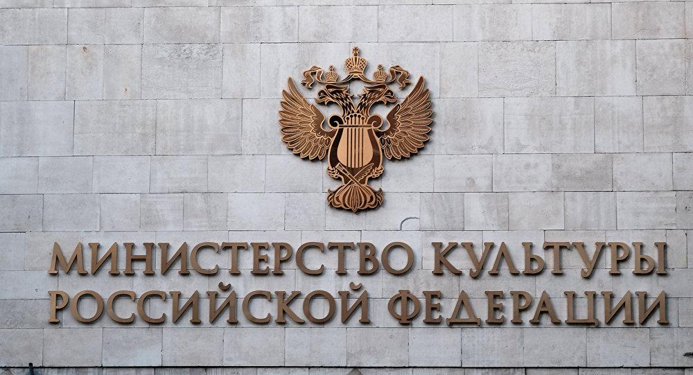 El Ministerio de Cultura de Rusia