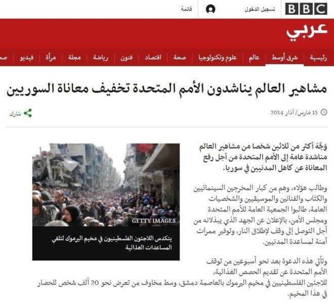 Foto del sitio de BBC Arabic, del 15 de marzo de 2014