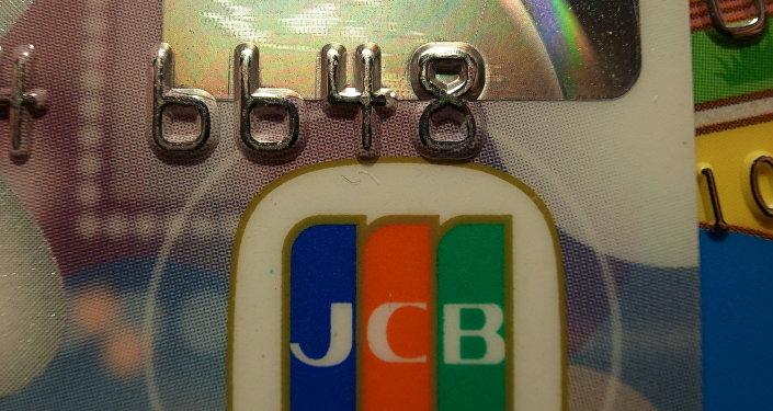El sistema de pagos japonés JCB entra en el mercado ruso