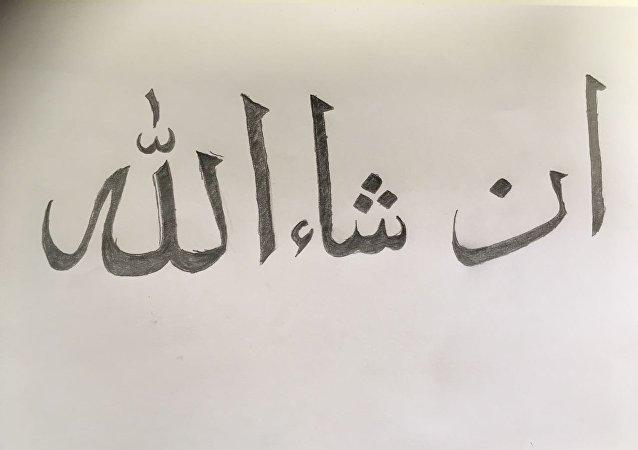 La frase en árabe in sha'a Allah dio origen a la palabra ojalá en español