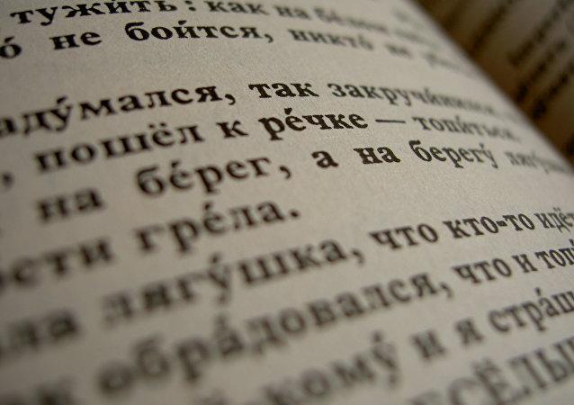 Un texto en ruso (archivo)