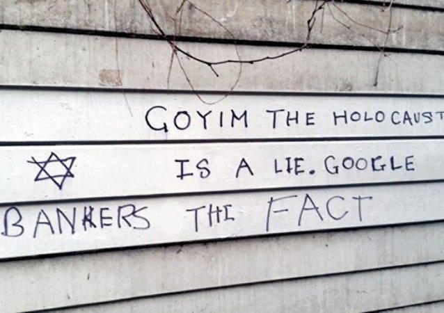 Un grafiti antisemita en Londres