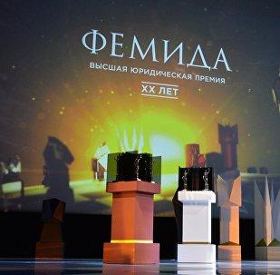 La ceremonia de los premios Femida (archivo)
