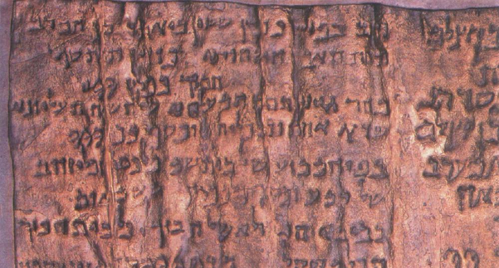El rollo de cobre (fragmento)