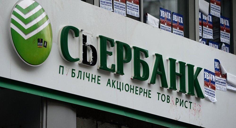 Sberbank en Ucrania (archivo)