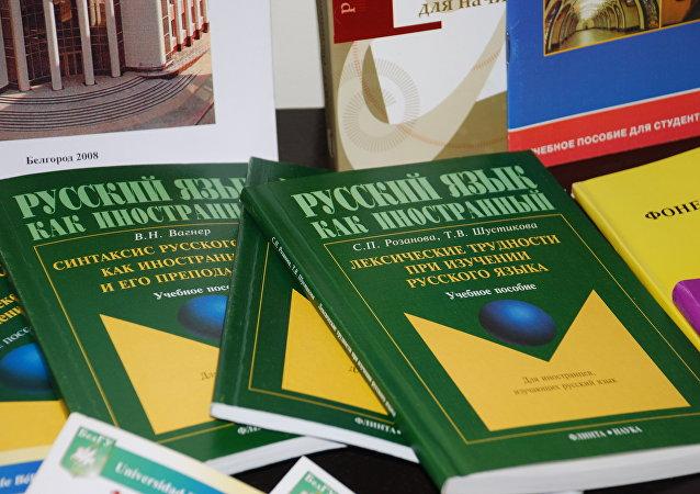 Libros de ruso (archivo)