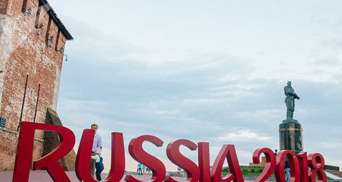 La Copa Mundial de 2018 en Rusia