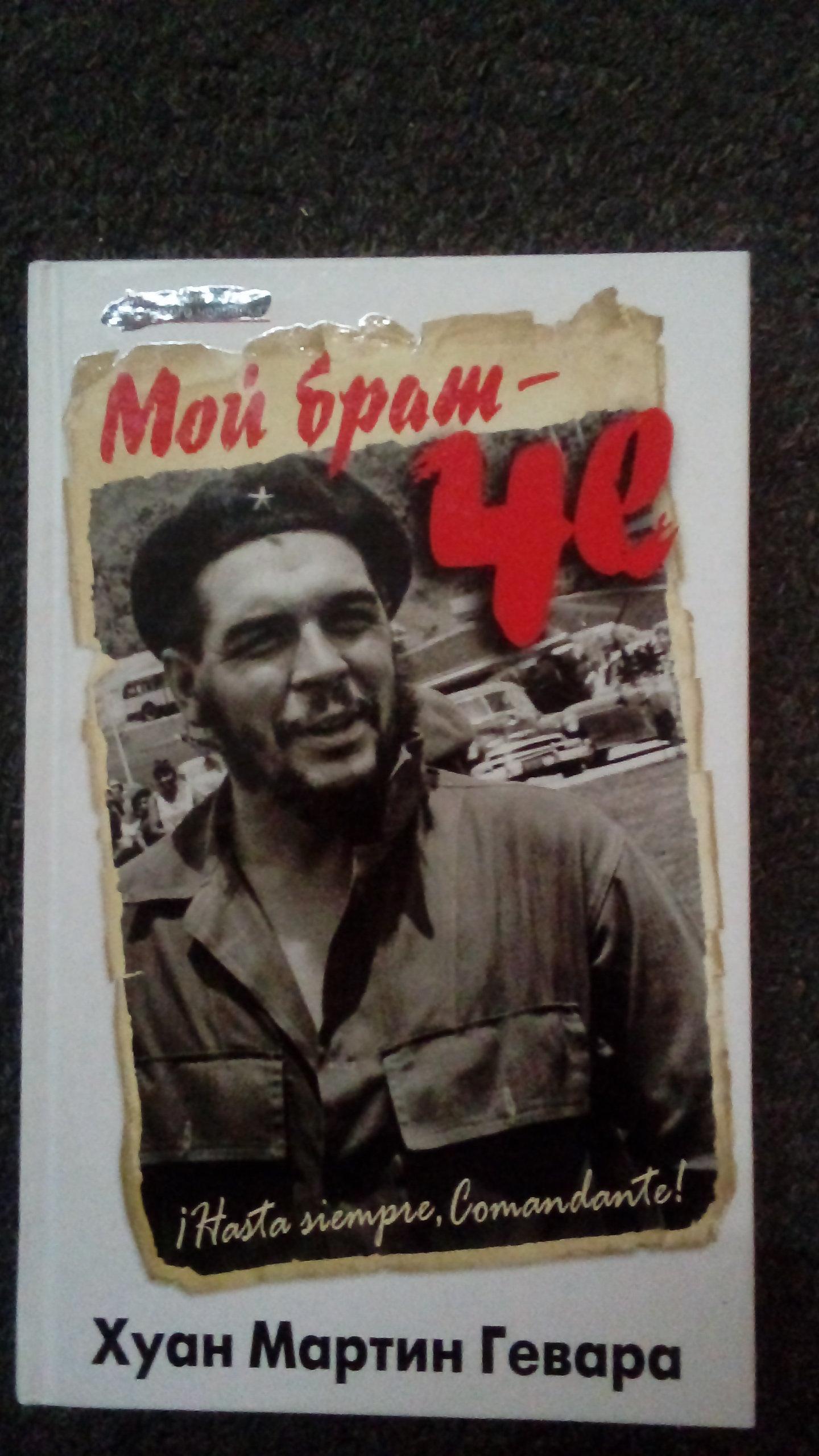 'Mi hermano, el Che', el libro de Juan Martín Guevara traducido al ruso
