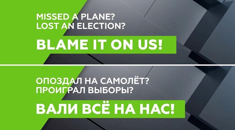 ¿Perdiste un avión? ¿Perdiste una elección? ¡Échenos la culpa!