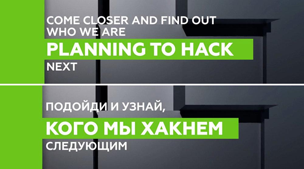 Acérquese y descubra quiénes estamos planeando hackear ahora