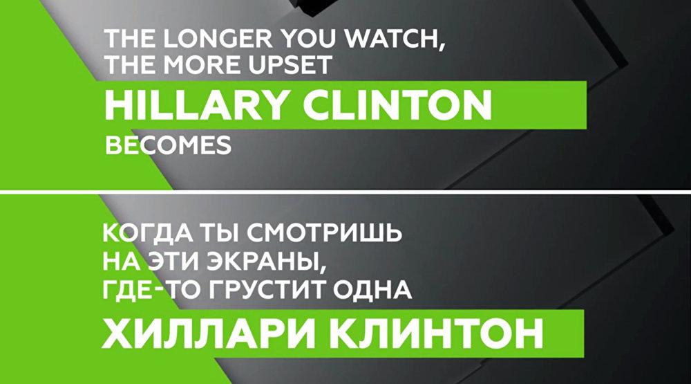 Cuanto más tiempo mires [nuestro canal], más molesta se pone Hillary Clinton