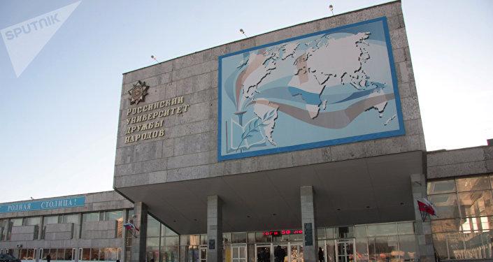 Universidad Rusa de la Amistad de los Pueblos