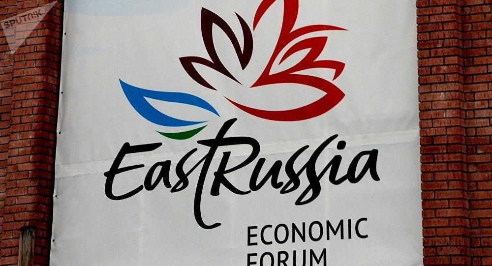 Logo del Foro Económico Oriental 2017