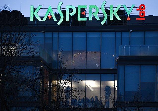 Oficina de  Kaspersky Lab en Moscú, Rusia (archivo)