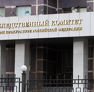 Edificio del Comité de Investigación de Rusia