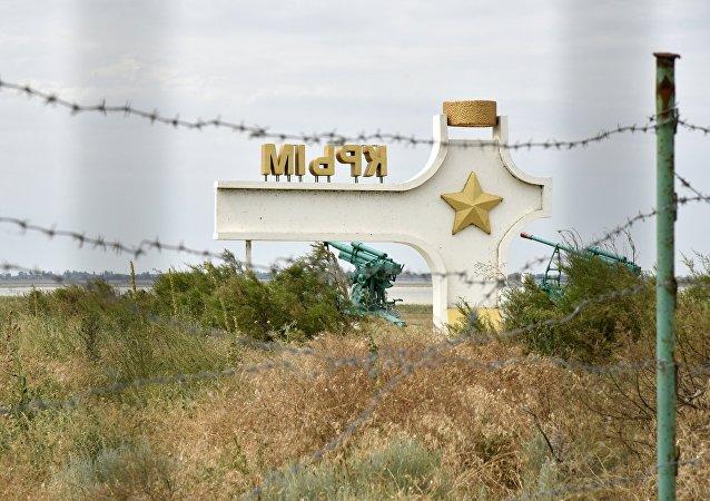 Una escultura con la inscripción Crimea en la ciudad de Dzhankói