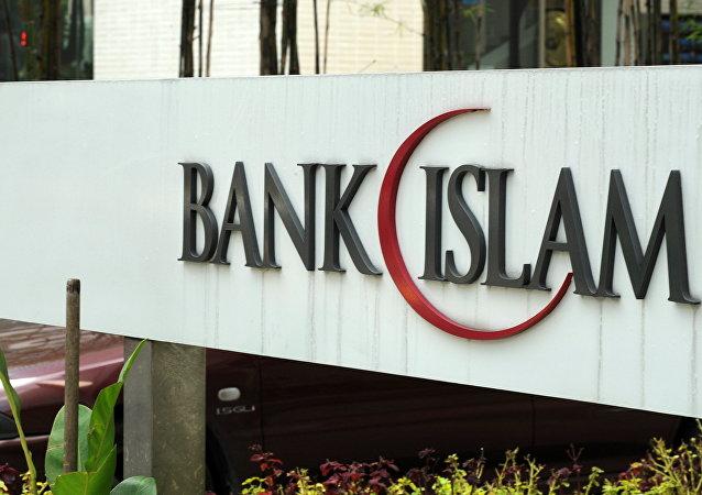 Logo del Banco Islam de Malasia