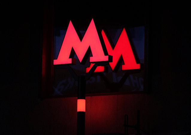 Logo del metro de Moscú