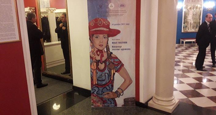 A la entrada de la exposición