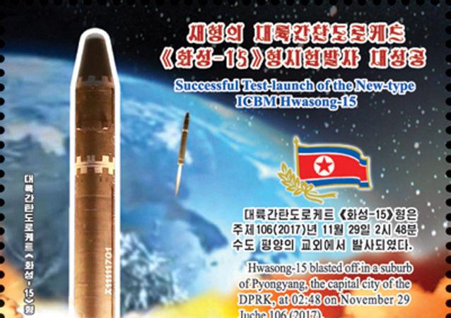 El triunfo juche: el lanzamiento del Hwasong 15 llega a los sellos