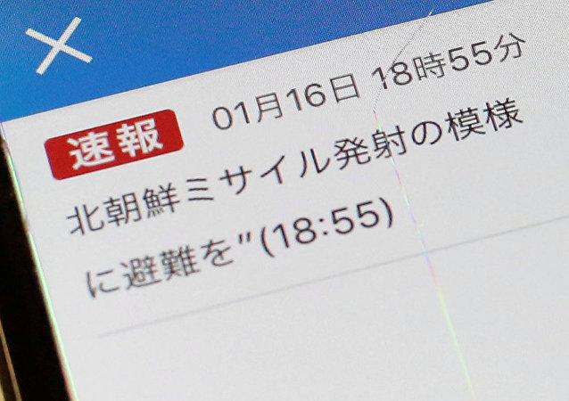 El mensaje compartido por la cadena NHK