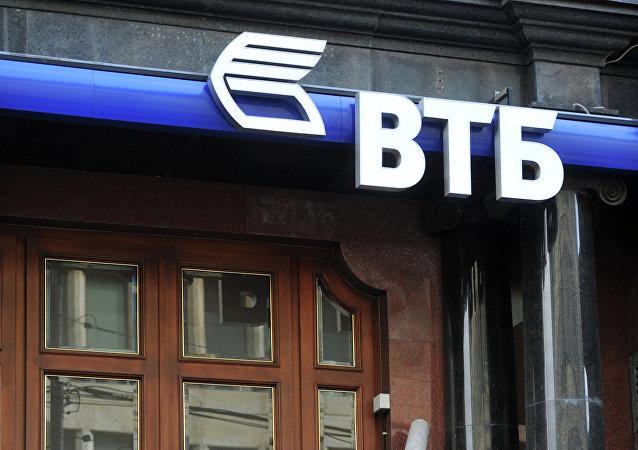 La oficina central del banco ruso VTB en Moscú