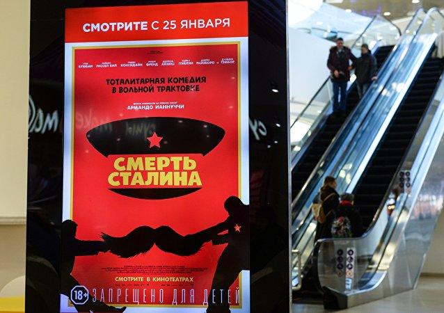 El cartel de la película franco-británica La muerte de Stalin
