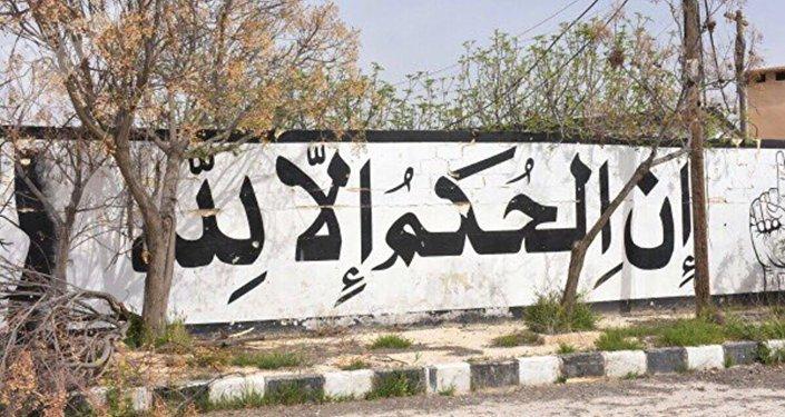 El dibujo de la bandera de ISIS (archivo)