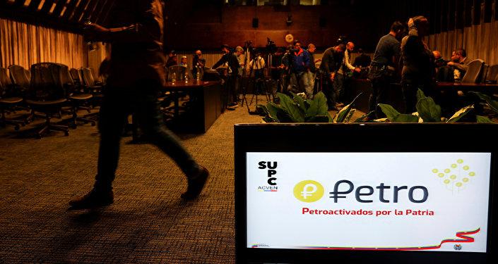 Logo de la criptomoneda venezolana, petro
