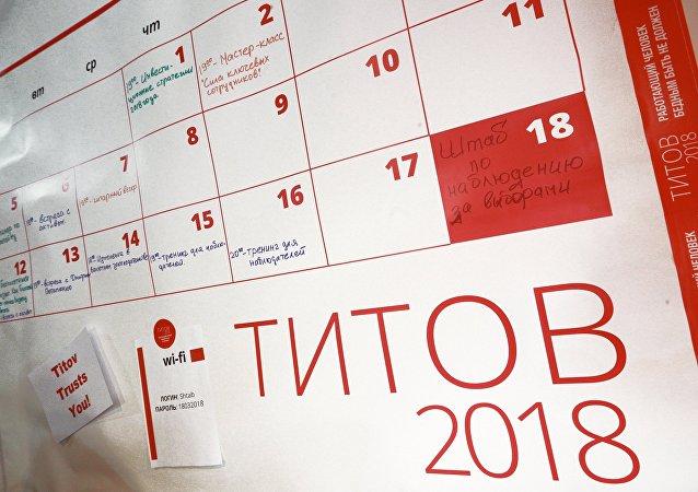 El calendario con la fecha de elecciones presidenciales de Rusia