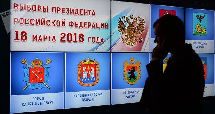 Elecciones presidenciales 2018 en Rusia