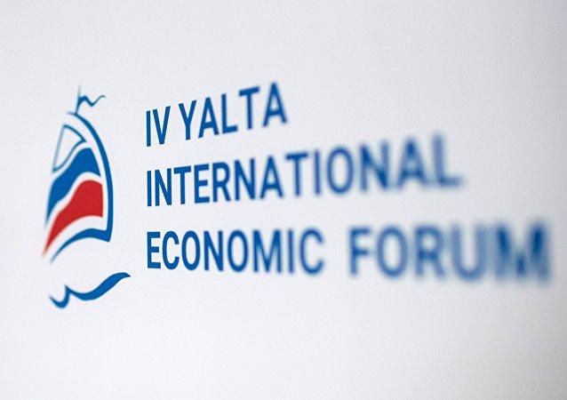 Foro Económico Internacional de Yalta