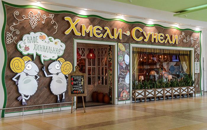 Restaurante Jmeli Suneli en Samara