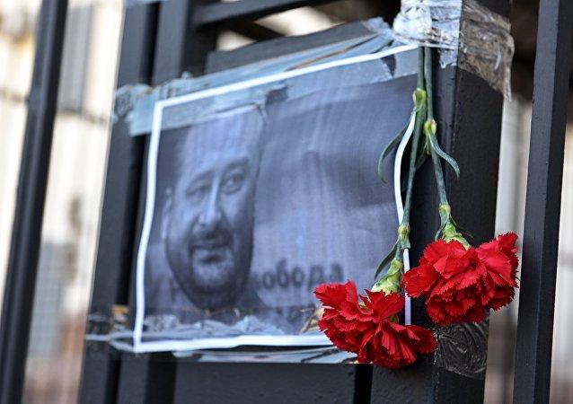 Homenaje al periodista ruso Arkadi Bábchenko, asesinado en Kiev, Ucrania