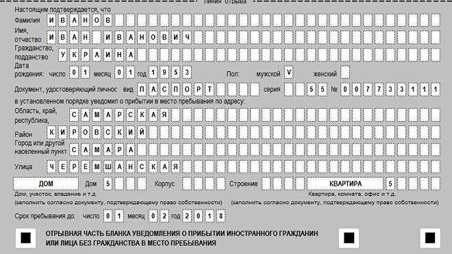 Ejemplo del formulario impreso del registro