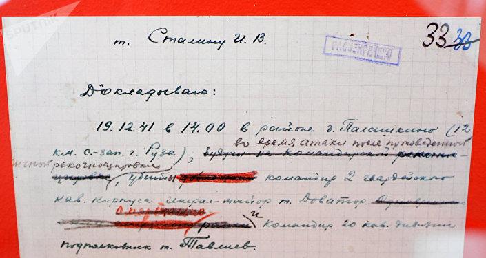 Una nota de Gueorgui Zhúkov a Iósif Stalin, archivo