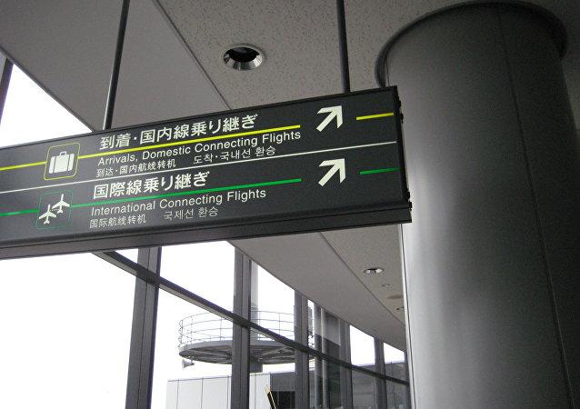 Un marcador en el aeropuerto de Japón