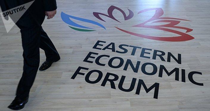 Logo de Foro Económico Oriental