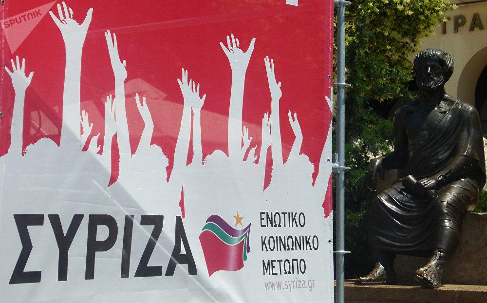 Monumento a Aristóteles y cartel de agitación de la coalición radical de izquierda SYRIZA