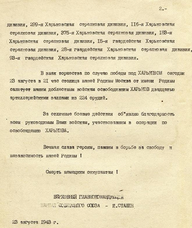Fragmento del documento que ordenó que se llevase a cabo en Moscú, por primera vez en la historia del país, fuegos artificiales en honor a los soldados que participaron en la liberación de las ciudades ocupadas