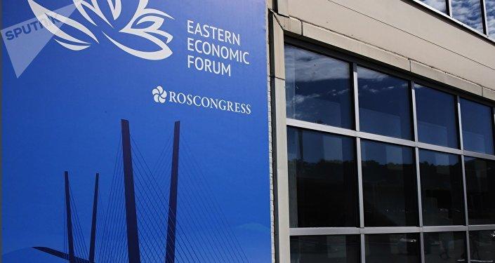 Preparación para el Foro Económico Oriental en Vladivostok, Rusia