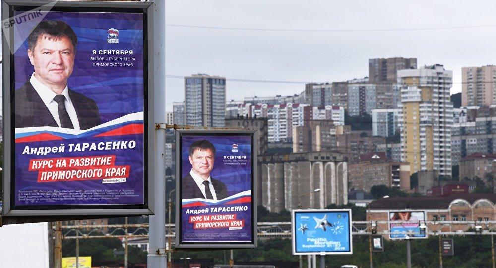 Carteles electorales en la región de Primorie, Rusia