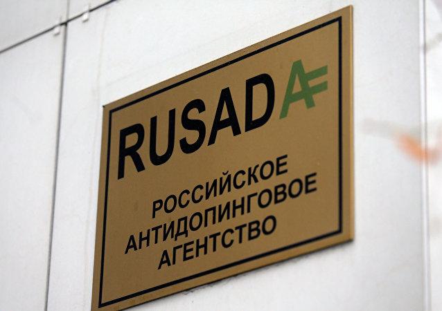 La sede de la agencia antidopaje rusa Rusada (archivo)