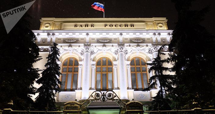 El Banco Central de Rusia
