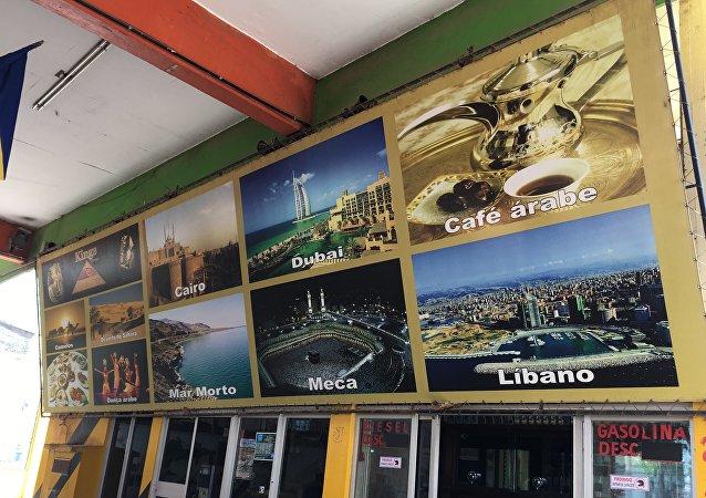 Puesto de comida árabe en la ciudad del Chuí