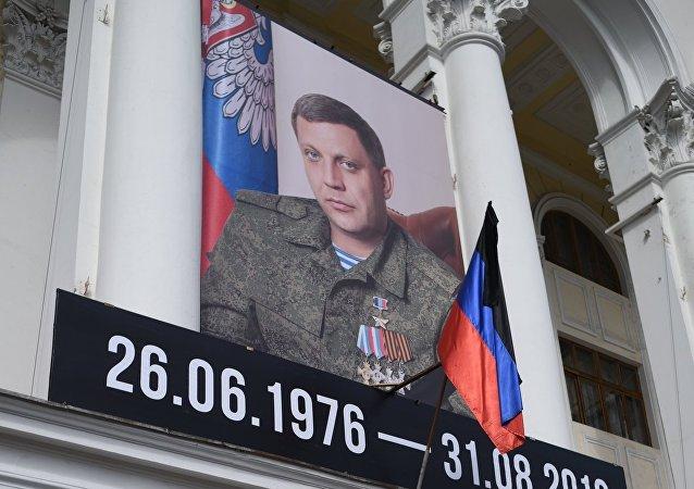 Retrato de Alexandr Zajárchenko