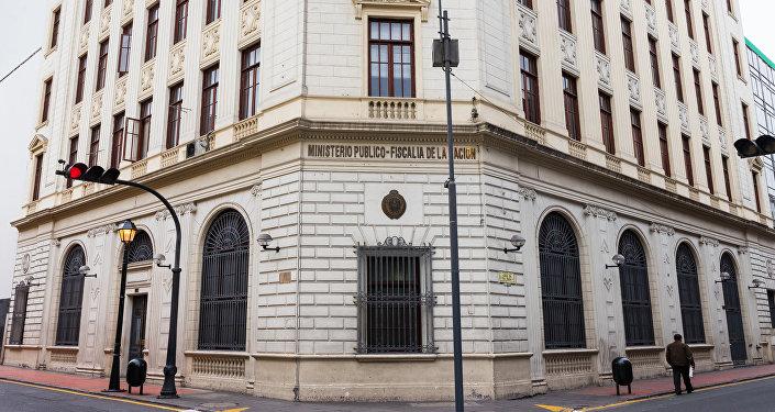 Ministerio Público - Fiscalía de la Nación, Lima, Perú