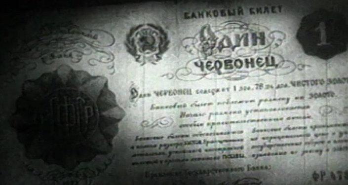 La primera moneda soviética cumple 96 años